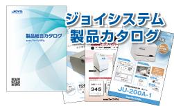 製品カタログ一覧のイメージ