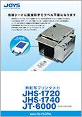 熱転写プリンタメカ JHS-1720/1740