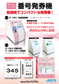 番号発券機 JP‐10KA/JP‐10KB