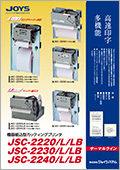 機器組込型 カッティングプリンタ JSC-2220
