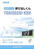 bt_yobidashikun
