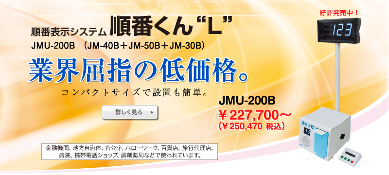 待ち人数順番表示システム順番くんL JMU-200