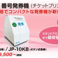番号発券機(チケットプリンタ)番号発券機(チケットプリンタ)JP-10KA(自動発券)/JP10-KB(ボタン式発券)