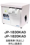 JP-1800KAD