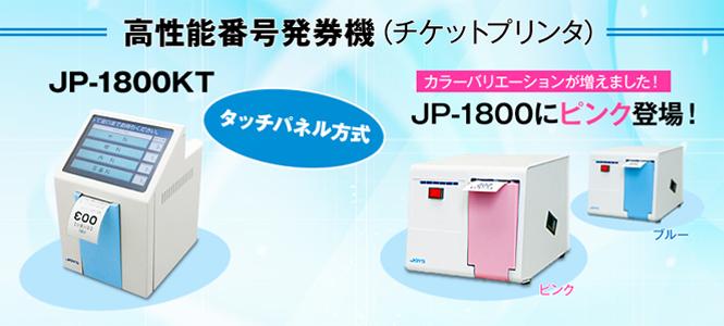 高性能番号発券機 JP-2000KT(タッチパネル方式) JP-1800にピンク登場