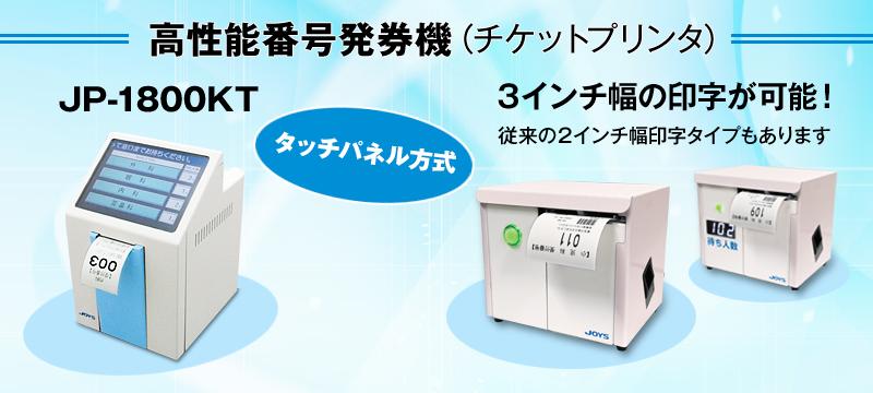 高性能番号発券機 JP-1800KT(タッチパネル方式) JP-1800にピンク登場