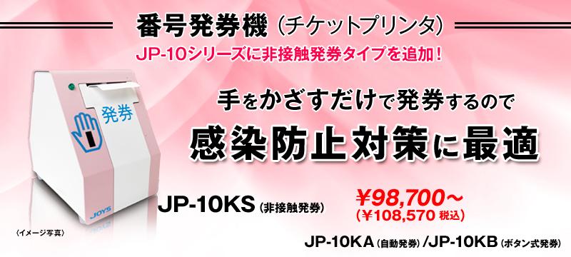 番号発券機(チケットプリンタ)JP-10KA(自動発券)/JP10-KB(ボタン式発券)