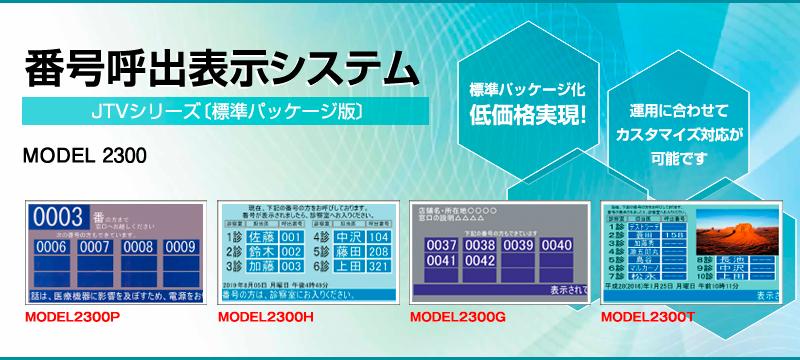 番号呼出表示システム JTVシリーズ