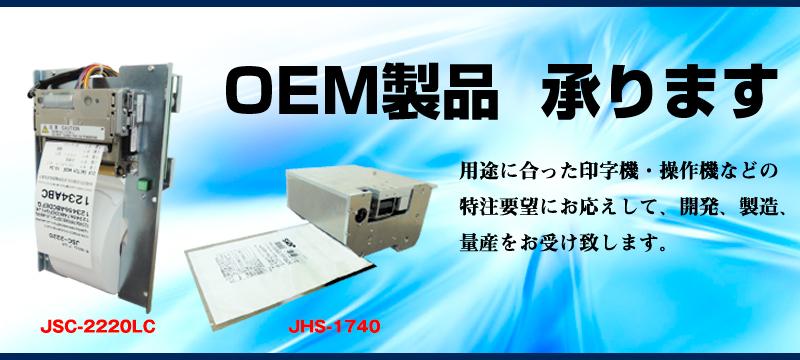 その他製品(OEM製品)