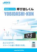 yobidashikun